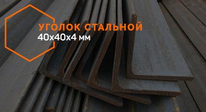 Уголок стальной 50х50х5 сталь 09г2с гост 8509-93 в перми от.
