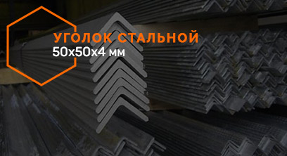 УГОЛОК 50Х50Х4 ММ