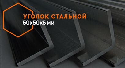 УГОЛОК 50Х50Х5 ММ