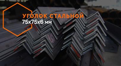 УГОЛОК 75Х75Х6 ММ