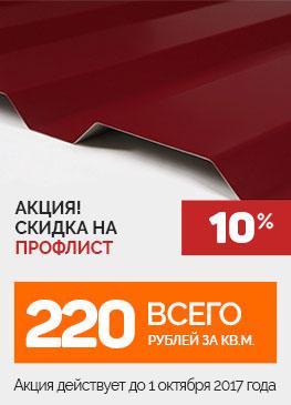 Акция профлист за 220 рублей