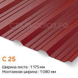 Профлист С25