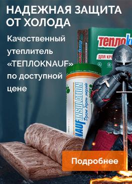 Надежная защита от холода