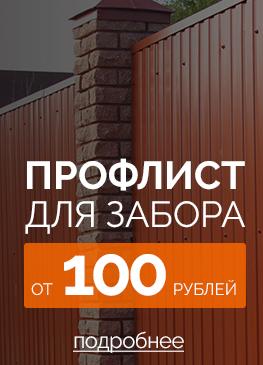 Профлист от 100 рублей