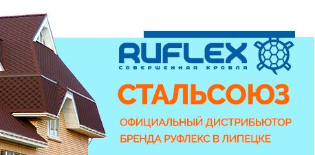 Официальный дистрибьютор  бренда Руфлекс в Липецке