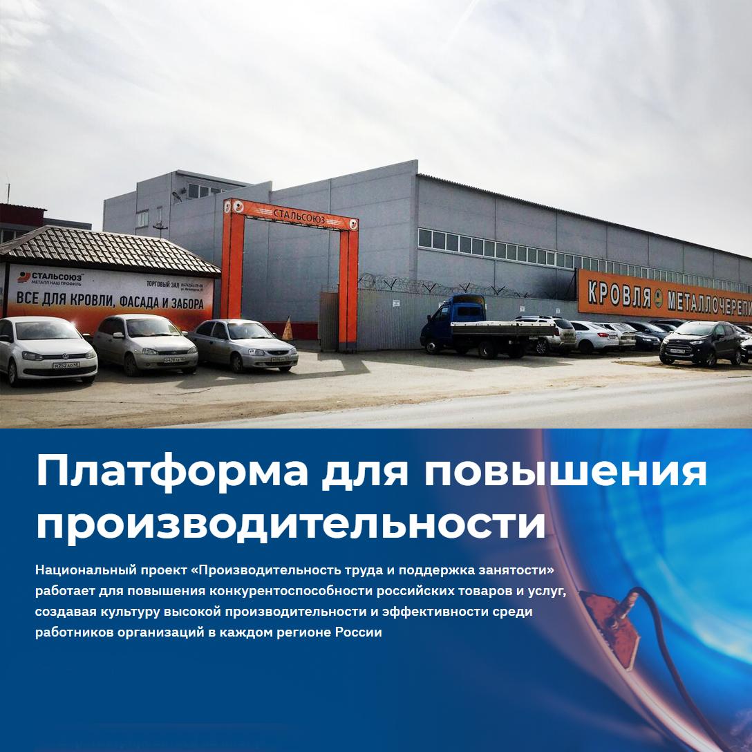 СтальСоюз стал площадкой для внедрения национального проекта