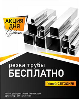 АКЦИИ В РЕЖИМЕ НОН-СТОП